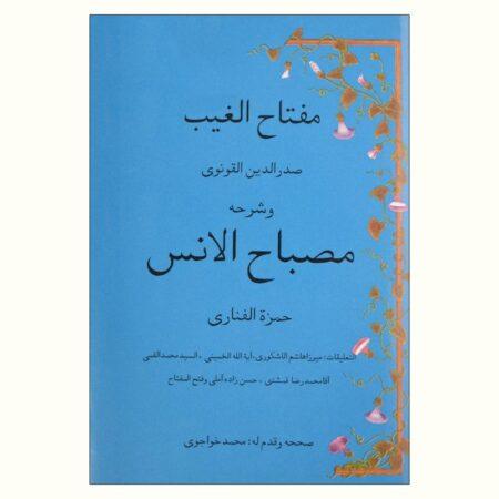مفتاح الغیب صدرالدین القونوی و شرحه مصباح الانس حمزة الفناری