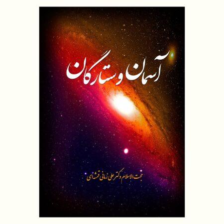 آسمان و ستارگان در قرآن
