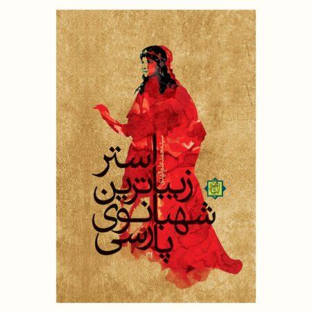 استر زیباترین شه بانوی پارسی