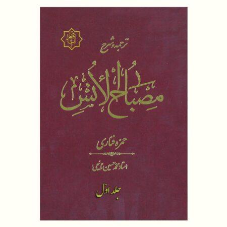 ترجمه و شرح مصباح الانس، جلد اوّل