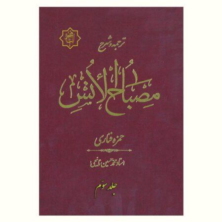 ترجمه و شرح مصباح الانس، جلد سوّم