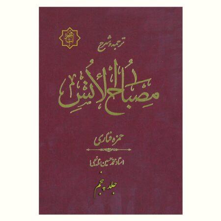 ترجمه و شرح مصباح الانس، جلد پنجم
