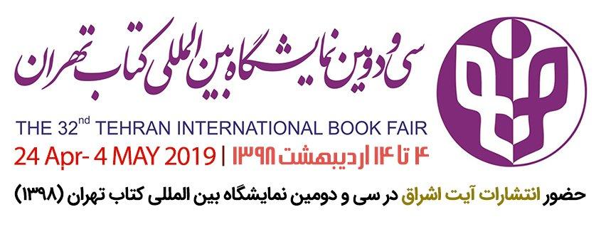 انتشارات آیت اشراق در سی و دومین نمایشگاه بین المللی کتاب تهران