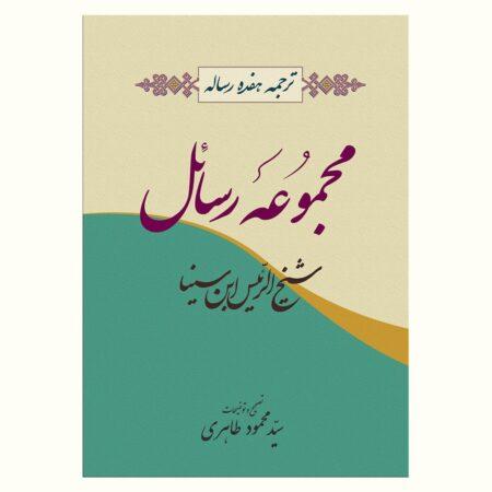 مجموعه رسائل شیخ الرّئیس ابن سینا