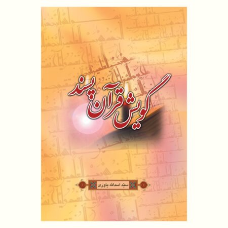 گویش قرآن پسند