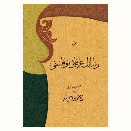 مجموعه رسائل عرفانی و فلسفی