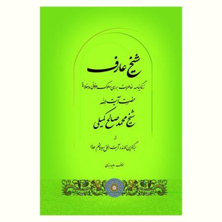 شیخ عارف
