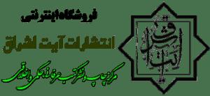 فروشگاه اینترنتی انتشارات آیت اشراق