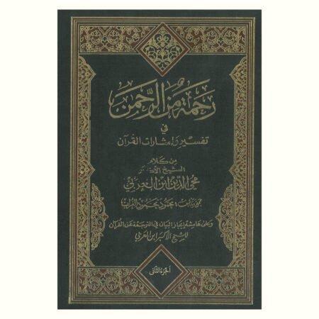 رحمة من الرّحمن فی تفسیر و اشارات القرآن