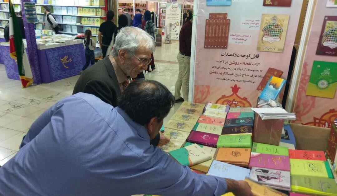 استاد دینانی, نمایشگاه کتاب, غرفه نشر آیت اشراق