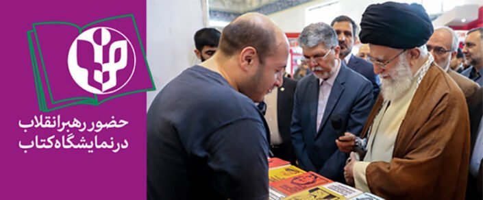 بازدید رهبر معظّم انقلاب از سیویکمین نمایشگاه بینالمللی کتاب تهران