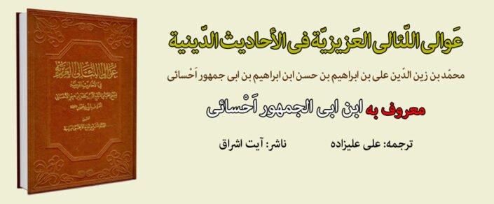 ترجمه عوالی اللئالی ابن ابی جمهور احسائی