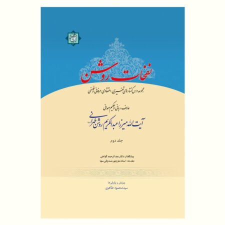نفحات روشن (میرزا عبدالکریم روشن)، جلد دوم
