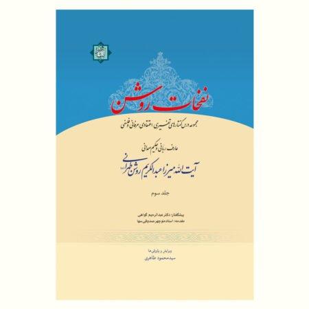 نفحات روشن (میرزا عبدالکریم روشن)، جلد سوم