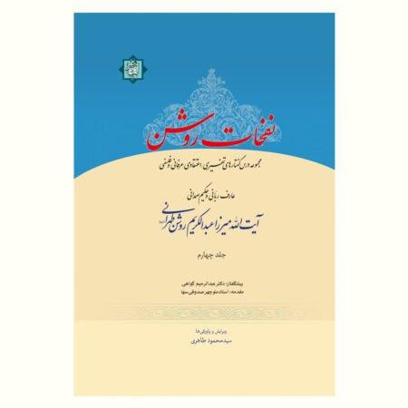 نفحات روشن (میرزا عبدالکریم روشن)، جلد چهارم