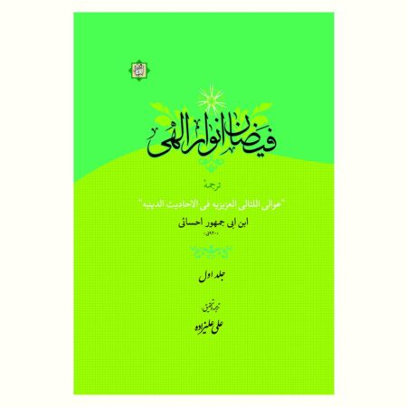 فیضان انوار الهی (ترجمه عَوالی اللّئالی العزیزیه فی الاحادیث الدینیه)، جلد اول