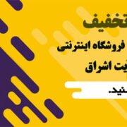 کوپن تخفیف و کد تخفیف خرید از فروشگاه اینترنتی انتشارات آیت اشراق