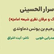 مفتاح اسرار الحسینی (در اسرار سیر و سلوک و عرفان نظری شیعه امامیه)