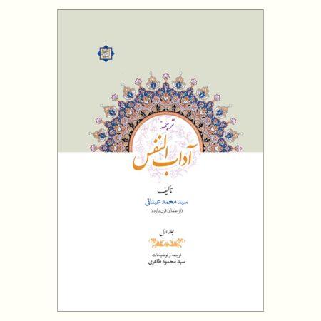 ترجمه آداب النفس سید محمد عیناثی، جلد اول