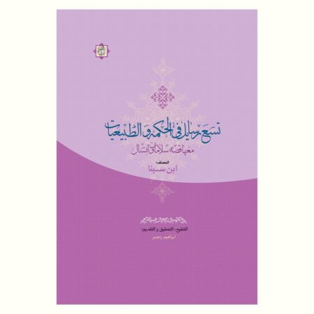 تسع رسائل فی الحکمة و الطبیعیات معها قصة سلامان و أبسال, ابوعلی حسین بن عبدالله بن سینا