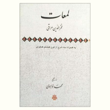 لمعات فخرالدین عراقی (به همراه سه شرح از قرن هشتم هجری)