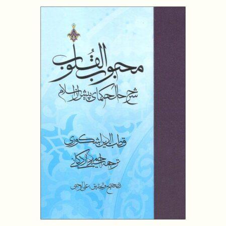 محبوب القلوب قطب الدین اشکوری، جلد اول شرح حال حکمای پیش از اسلام