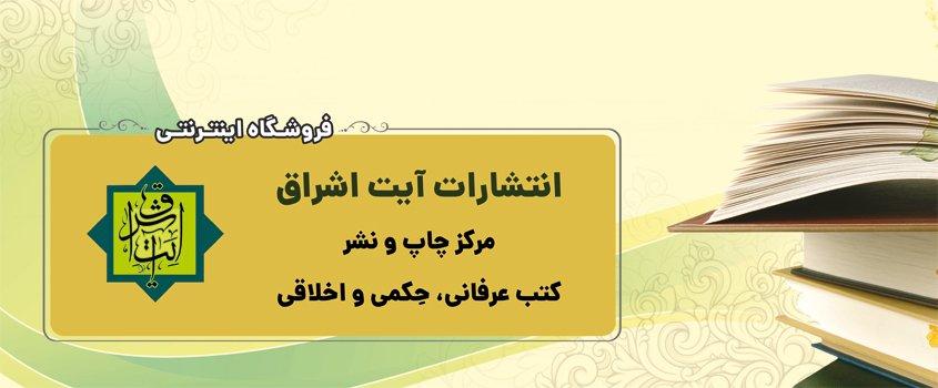 لیست کتب انتشارات آیت اشراق تا سال 1399