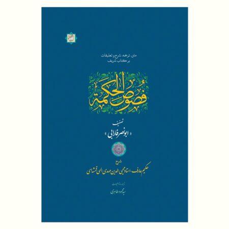 متن، ترجمه و شرح فصوص الحکمة ابونصر فارابی, الهی قمشهای