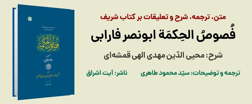 متن، ترجمه، شرح و تعلیقات بر فصوص الحکمة ابونصر فارابی