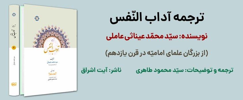 ترجمه آداب النفس، سید محمد عیناثی