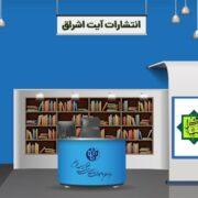 اولین نمایشگاه مجازی کتاب تهران بهمن ماه 1399