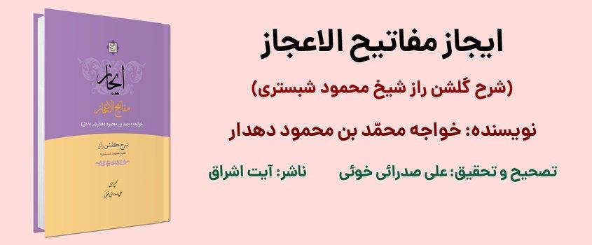 ایجاز مفاتیح الاعجاز (شرح گلشن راز شیخ محمود شبستری) خواجه محمد بن محمود دهدار
