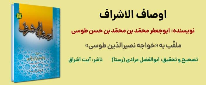 چاپ دوم اوصاف الاشراف خواجه نصیرالدین طوسی