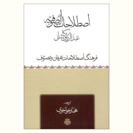 اصطلاحات الصوفیّه (فرهنگ اصطلاحات عرفان و تصوّف)