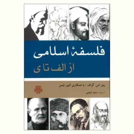 فلسفه اسلامی از الف تا ی