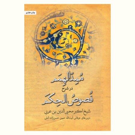 مُمِدّ الهمم در شرح فصوص الحکم شیخ اکبر محیی الدین بن عربی