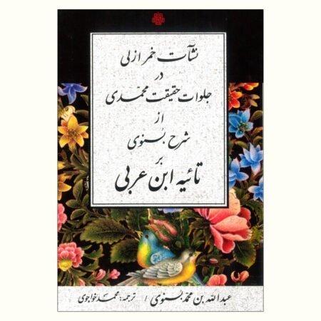 نشآت خمر ازلی در جلوات حقیقت محمدی از شرح بسنوی بر تائیه ابن عربی