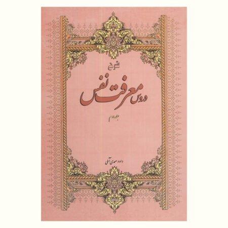 شرح دروس معرفت نفس علّامه آیت الله حسن حسنزاده آملی، جلد دوّم